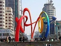 鞍山主题雕塑《有朋自远方来》