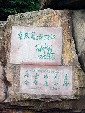 深圳《回归颂》诗碑卢嘉锡诗词