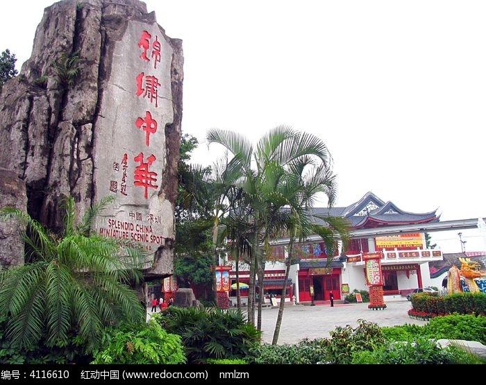 深圳锦绣中华图片