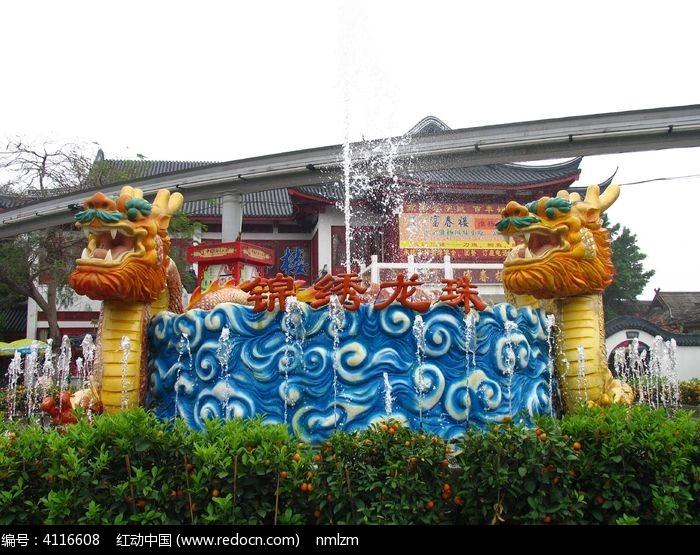 深圳锦绣中华 龙珠喷泉图片