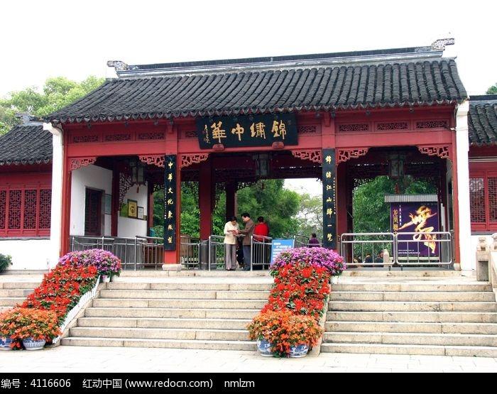 深圳锦绣中华入口处图片