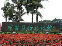 深圳市中国民俗文化村