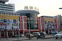 柳州 飞鹅商城