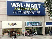天津滨 沃尔玛购物广场