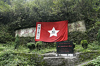 娄山关红军战斗遗址军旗