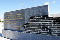 齐齐哈尔和平广场古长城砖墙