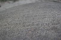 石头上的碑文
