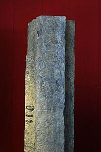 当成出土的汉代石柱