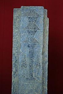 汉代墓石柱雕刻的树
