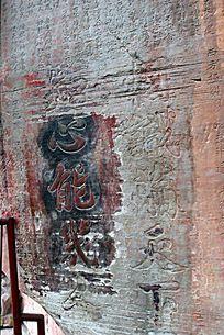 宝顶山石碑文字