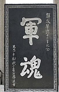 """华山纪念亭""""军魂""""石刻"""