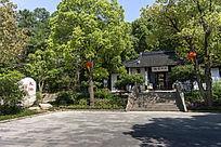 苏州天池山景区大门