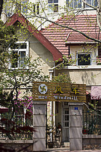 青岛的咖啡厅