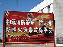 防控火灾标语