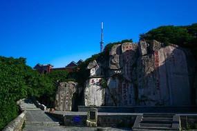 蓝天下的泰山极顶唐摩崖石刻