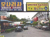 曼谷酒吧与歌厅广告牌