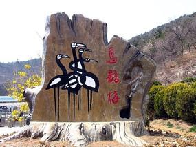 大连鸟语林景区卡通形象