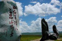 红原上雕刻有标语的石头