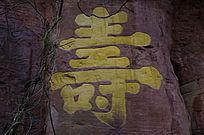 齐云山寿字岩