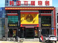 一家韩式烧烤店门脸设计