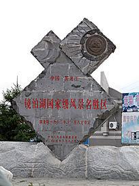 镜泊湖国家级风景名胜区石刻