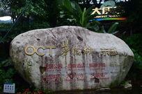 东部华侨城石头雕刻艺术