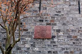 福字墙装饰