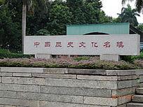 中国历史文化名镇石刻牌匾