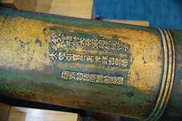 清代铜炮上的文字