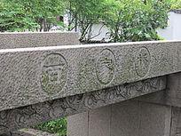 石桥雕刻花纹