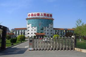小汤山镇政府办公楼
