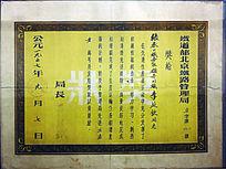 1957年北京铁路局劳动模范奖状