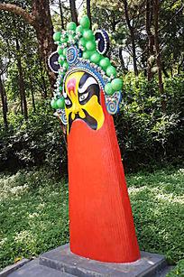 公园里的脸谱雕像