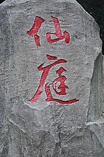 仙庭雕刻石头