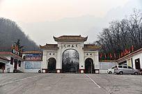 河南林州黄华神苑