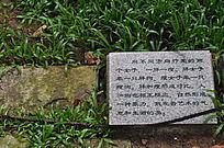 石刻文字牌