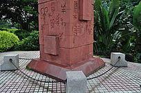 石刻柱子底座
