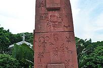 文字图案石刻柱子
