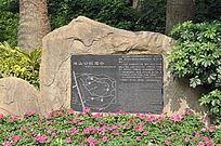 鸿山公园石牌雕刻
