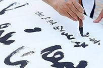 创作书法的手部细节特写