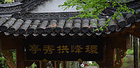环峰拱秀亭上的琉璃瓦