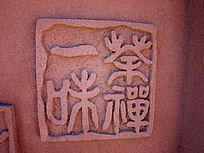 禅茶一味文字的石雕刻