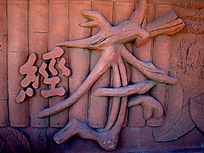 经字和茶字的文字的石雕刻