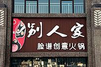 火锅店招牌