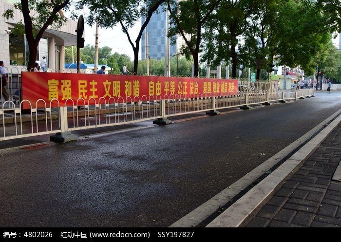 北京街头的社会主义核心价值观标语图片
