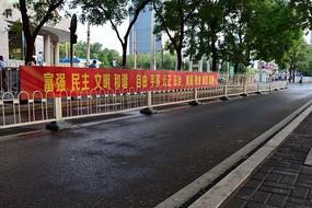 北京街头的社会主义核心价值观标语