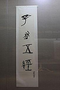 乌海博物馆文字一景图