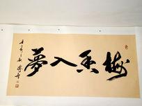 自创书法字体