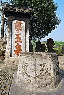 大明寺第五泉水井