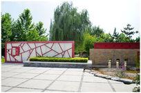 沈阳园建筑艺术